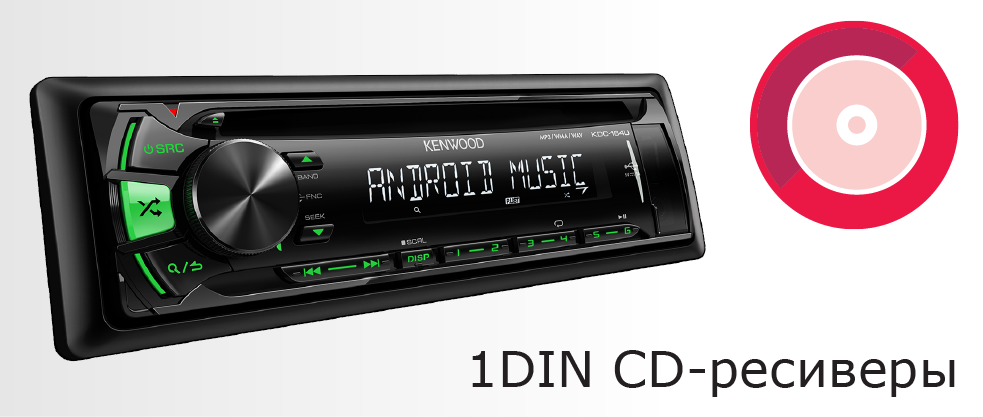 1Din CD Receivers