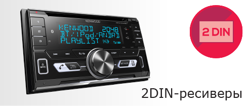 2Din CD Receivers