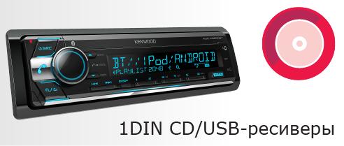 1DIN CD/USB-ресиверы