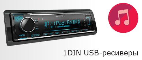 1DIN USB-ресиверы